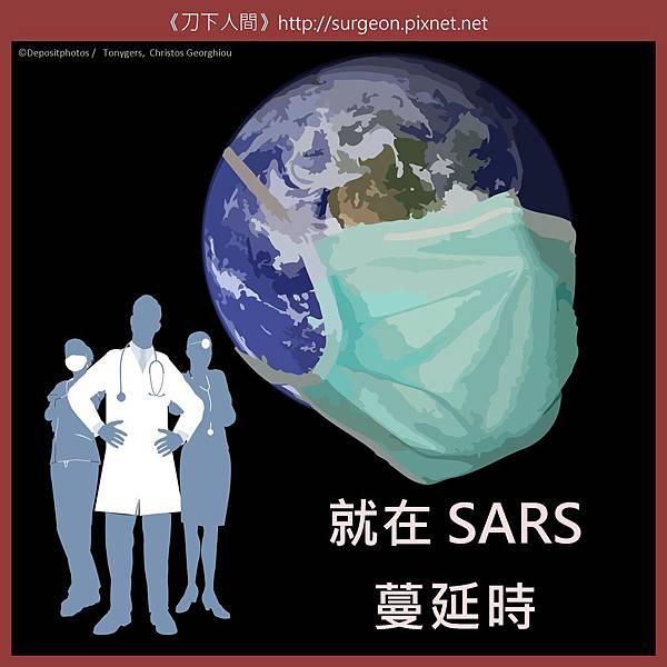 就在SARS蔓延時