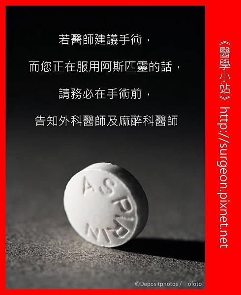 asprin therapy 3