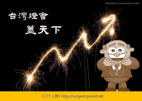 台灣燈會 2