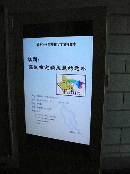 《讓生命充滿美麗的意外!》台北市政大附中 (9)