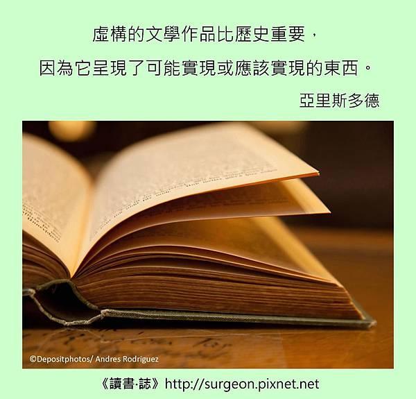 《幸福的魔法》虛構的文學作品比歷史重要,