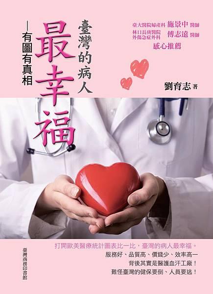 《臺灣的病人最幸福》封面-01