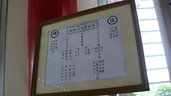宿霧 定光寶殿 05.JPG