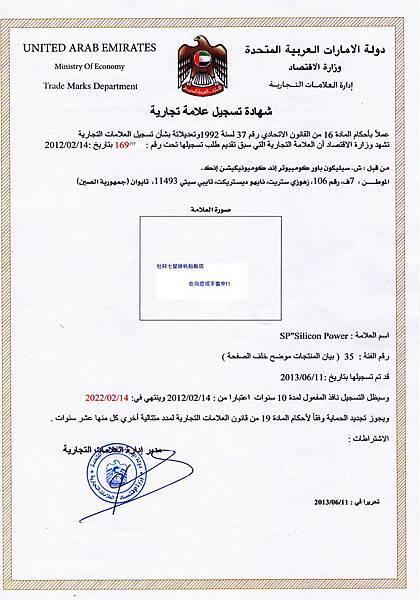 阿拉伯聯合大公國商標註冊證書(UAE)