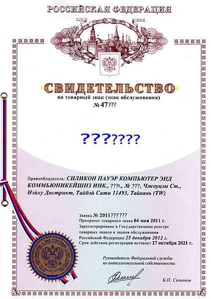 俄羅斯商標註冊證書.JPG