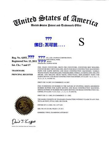 美國商標證書