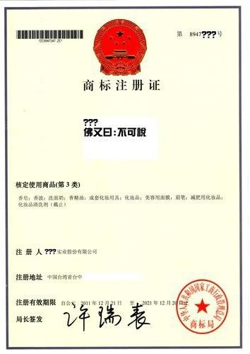 中國商標證書