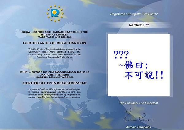 歐盟(廣穎).pdf