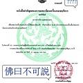 泰國商標註冊證書