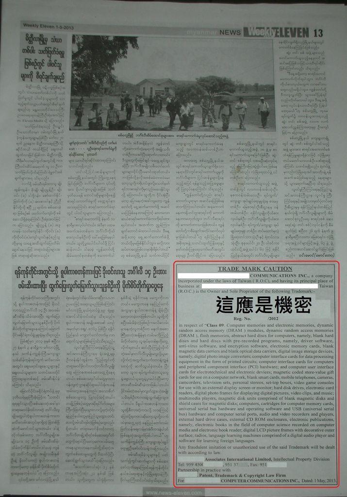 緬甸商標警示通知報紙刊登
