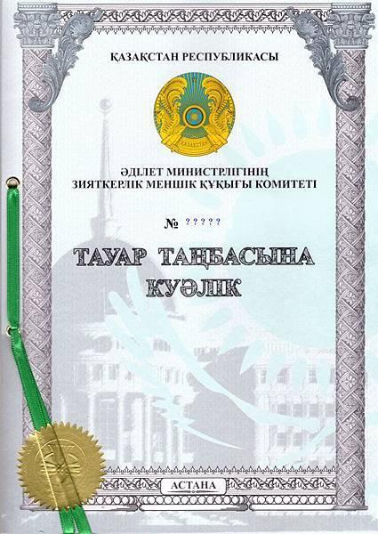 哈薩克商標註冊證書封面