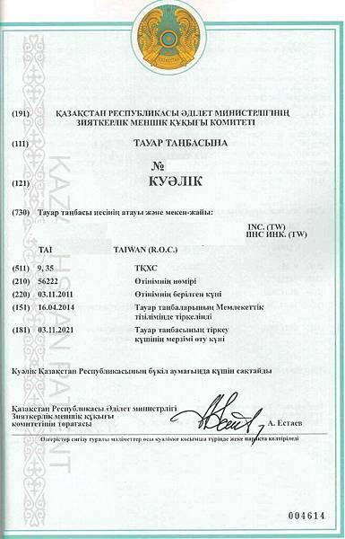 哈薩克註冊商標內頁