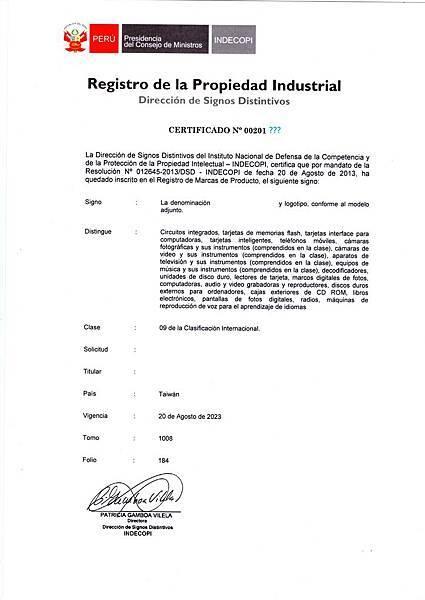 秘魯商標註冊證書