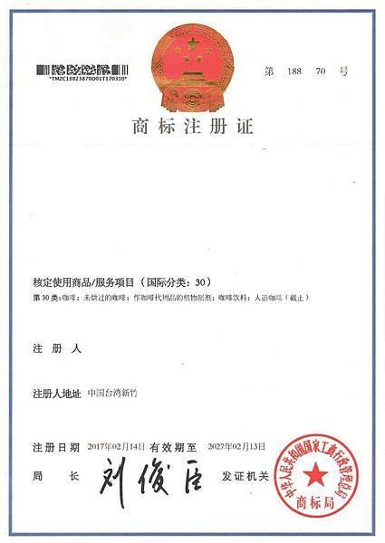 2017年版中國證書.jpg