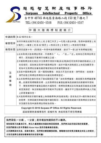 中國商標制度2017(上傳版)ok.jpg