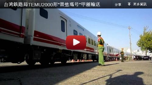 """TEMU2000形""""普悠瑪號""""甲種輸送影片播放"""