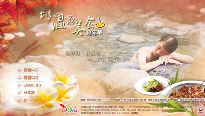 2009台灣溫泉美食嘉年華s4.jpg