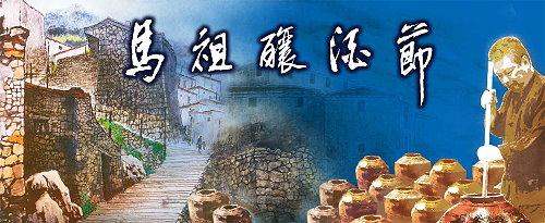 2009馬祖釀酒節.jpg