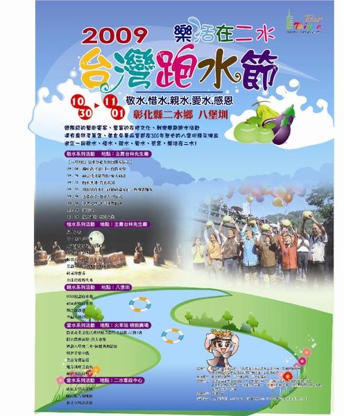 2009台灣跑水節.jpg