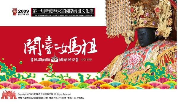 新港奉天宮 - 第一屆新港奉天宮國際媽祖文化節.jpg