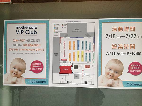 2014mothercare海報