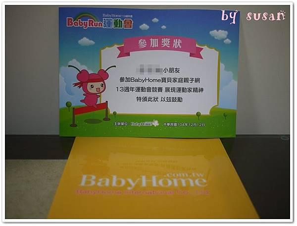 babyhome028.JPG