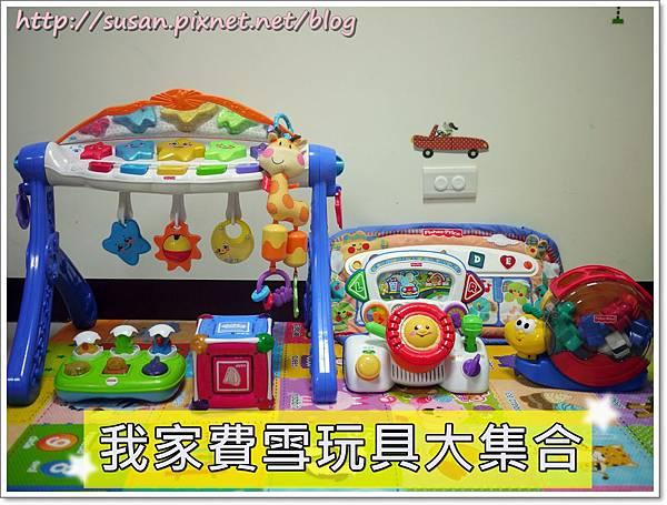 費雪玩具17.JPG