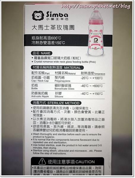 小獅王蘿蔓奶瓶07.JPG