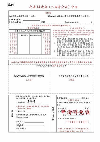 申請表-範本1.jpg