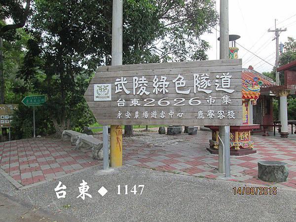 201508台東
