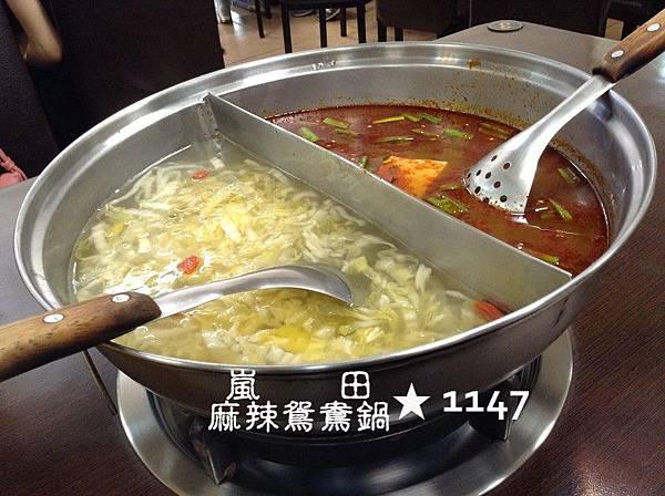 台中市北區嵐田麻辣鴛鴦鍋
