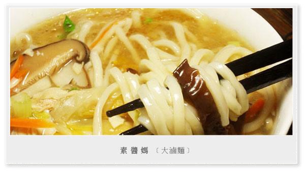 素食家常料理-大滷麵.jpg
