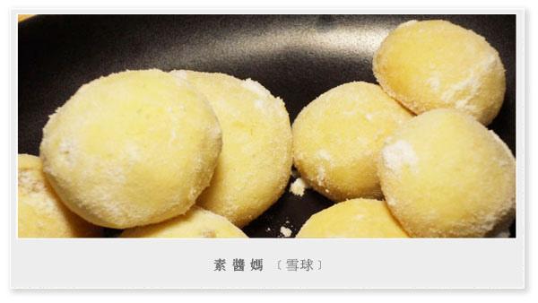 小餅乾-乳酪雪球-鳳梨雪球01.jpg