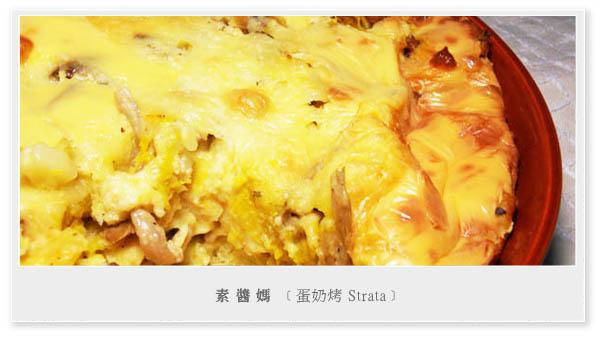 烤箱料理 - 蛋奶烤 Strata01.JPG