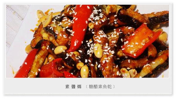 素食小菜 - 糖醋素小魚乾01.JPG