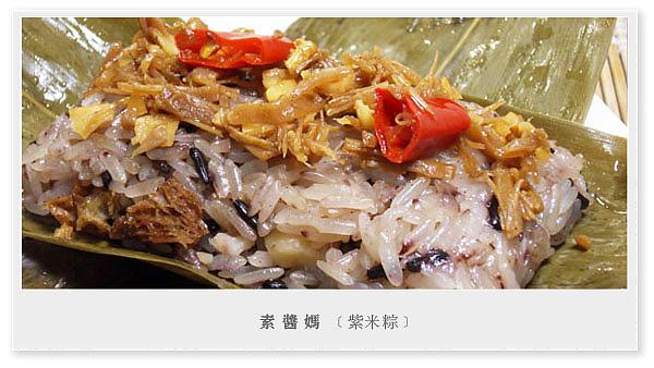 端午節-鮮味醬紫米粽01.jpg