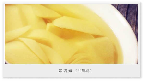 健康輕食 - 無油竹筍湯01.JPG