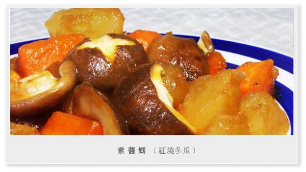 超簡單家常菜 - 紅燒冬瓜01.JPG