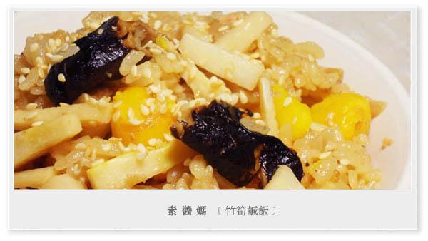 飯料理-竹筍鹹飯01.JPG