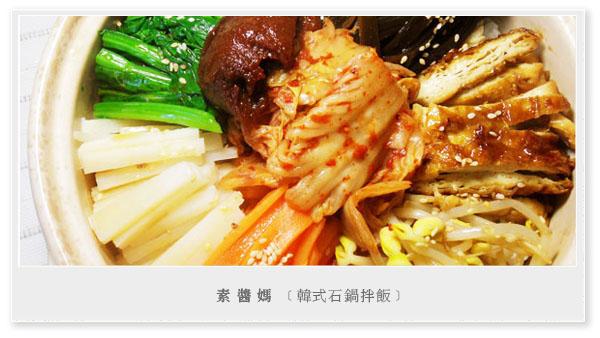 韓式石鍋拌飯01.jpg