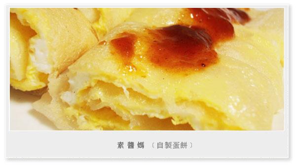 美味早餐-自製蛋餅01.jpg