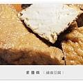 秒殺級家常菜 - 滷油豆腐01.jpg