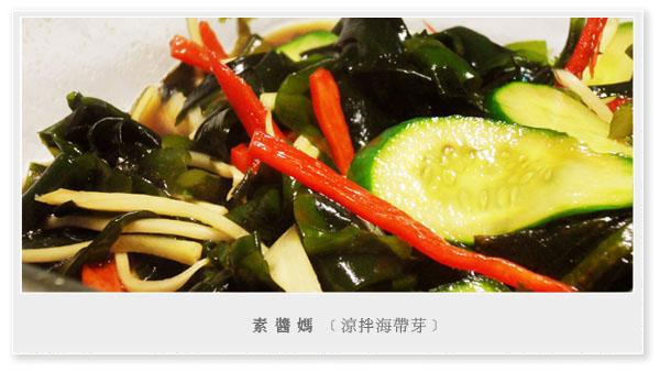涼拌料理 - 涼拌海帶芽01.jpg