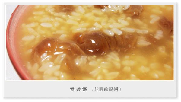 入冬小補 - 桂圓龍眼粥01.jpg