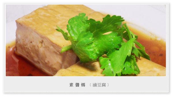 秒殺級家常菜 - 滷豆腐01.jpg