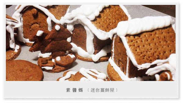 聖誕節薑餅屋01.jpg