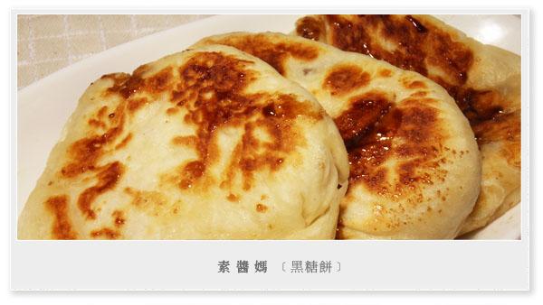 韓國點心-黑糖餅01.jpg
