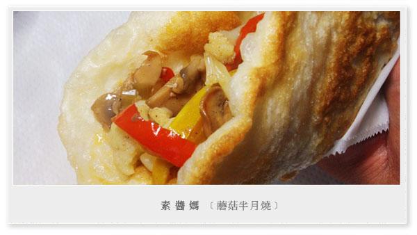 美味小吃-磨菇半月燒01