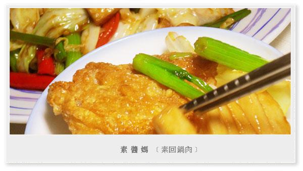 美味家常菜-素回鍋肉01