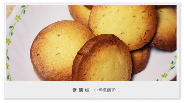 手工餅乾製作-檸檬餅乾01